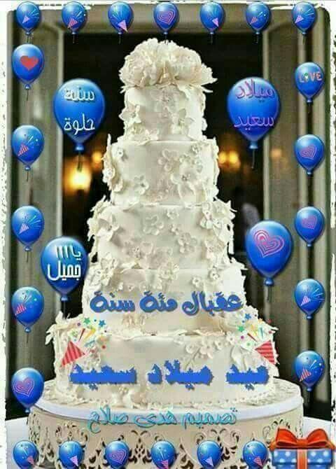 عقبال مائه سنه Happy Birthday Cake Images Happy Birthday Flower Birthday Wishes Greetings