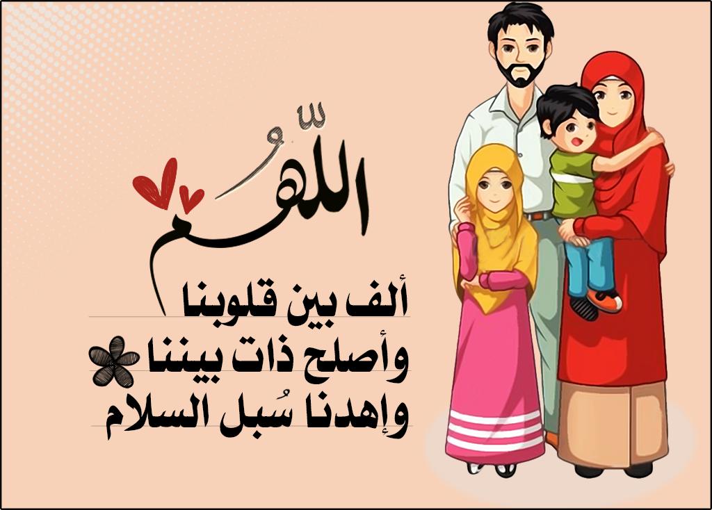 اللهم ألف بين قلوبنا وأصلح ذات بيننا واهدنا سبل السلام Love Words Islamic Quotes Words
