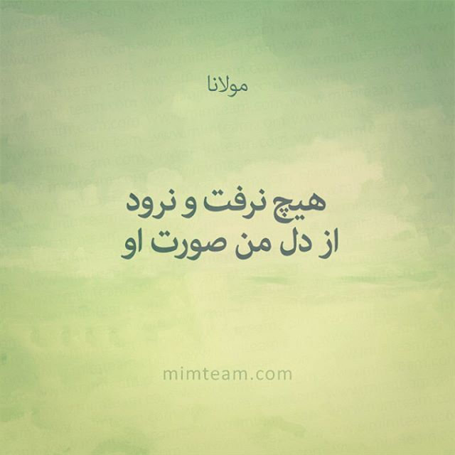 مولانا مولوی Hard Work Quotes Persian Poetry Farsi Poem
