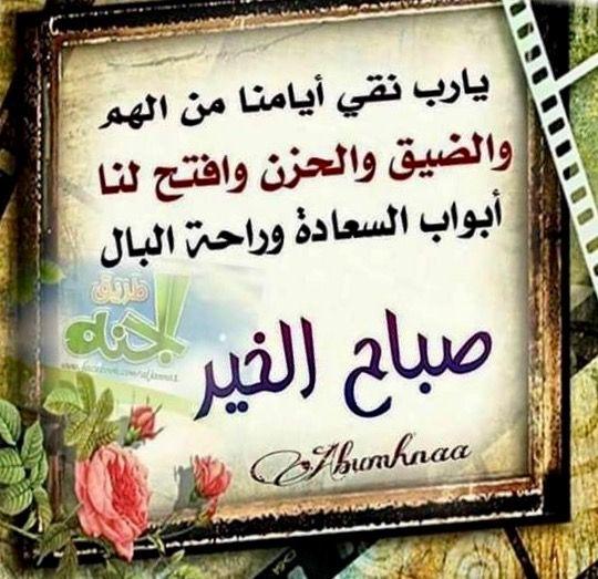 Desertrose طاب صباحكم ومساؤكم وجميع أيامكم بذكر الله Morning Wish Morning Images Greetings