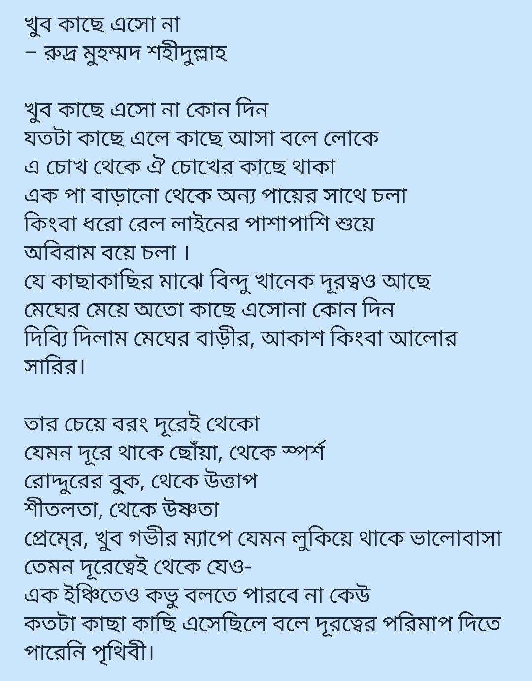 Kobita Bengali Poems Poems Love Quotes For Him