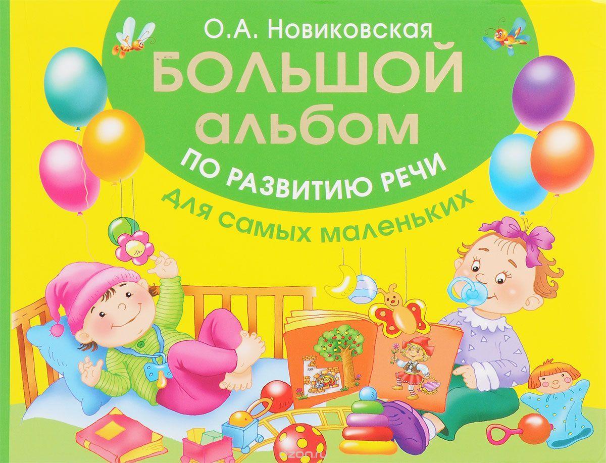Большой альбом по развитию речи для самых маленьких. | Купить школьный учебник в книжном интернет-магазине OZON.ru | 978-5-17-094420-0