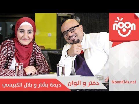 ديمة بشار و بلال الكبيسي دفتر و الوان Dima Bilal Daftar O Alwan Coat How To Wear Lab Coat