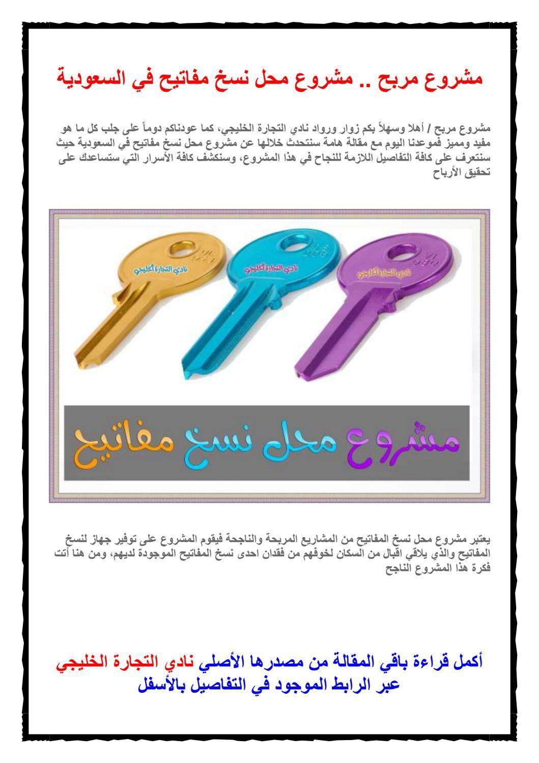 مشروع مربح مشروع محل نسخ مفاتيح في السعودية Hair Dryer Personal Care Hair Straightener