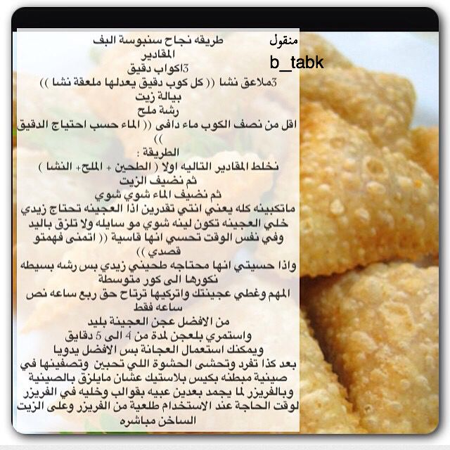 سمبوسة البف Food Recipies Egyptian Food Arabic Food