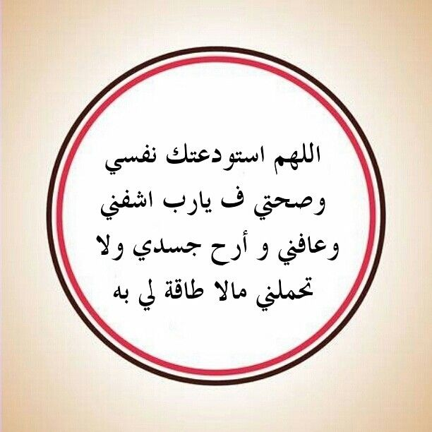 Pin By H H On ادعية Duaa Islam Islam Prayers