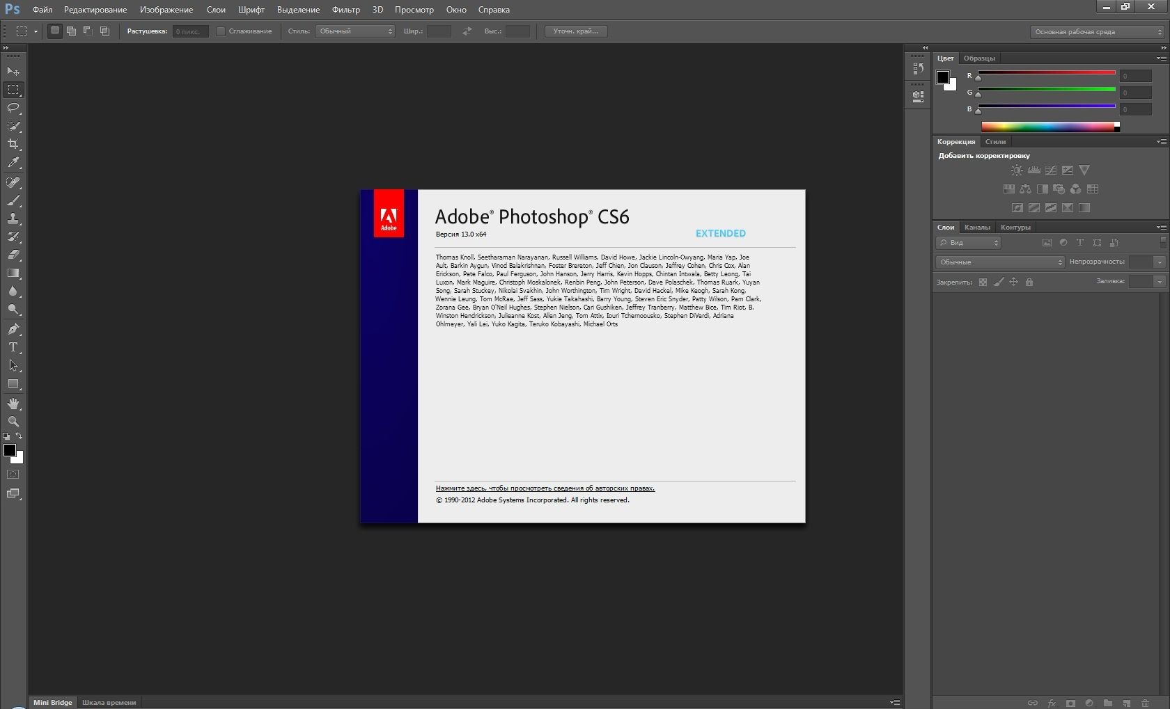 Crack photoshop cs6 скачать