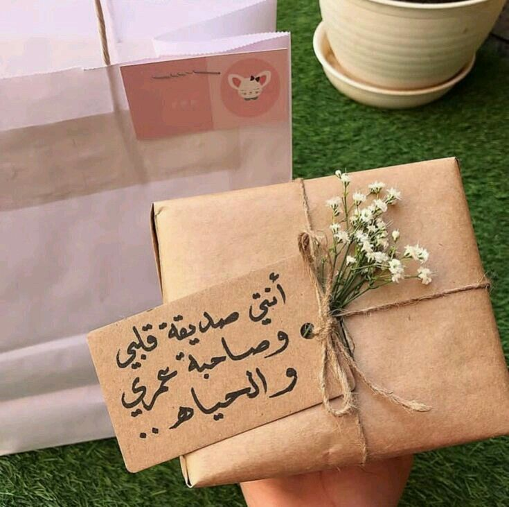 Pin By Serena Moon On كلمات اعجبتني Gifts Gifts For Friends Cards For Friends