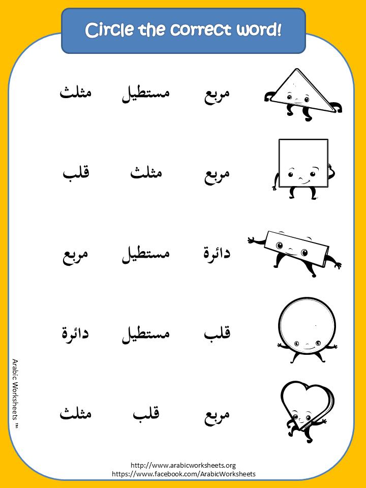 arabic vocab shapes shapes in arabic arbeitsbl tter arabisch. Black Bedroom Furniture Sets. Home Design Ideas
