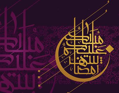مبارك عليكم شهر رمضان Ramadan Calligraphy Beautiful Moon
