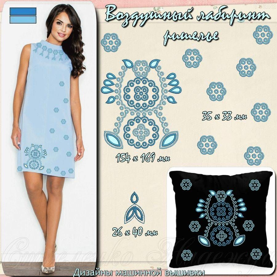 #Richelieu_embroidery #embroidery #machine #design #Nalaembroidery  #конкурс #ришелье #машинная #вышивка #дизайн #воздушный_лабиринт