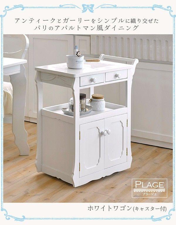 楽天市場 キッチンワゴン キャスター付き 木製 おしゃれ 白 ホワイト