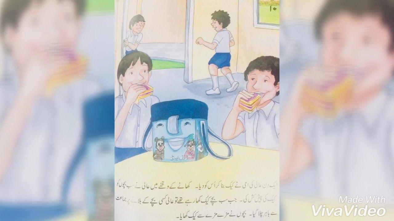 Khanay Ka Dabba Urdu Short Stories Hindi Short Stories Stories For Kids Ort Reader Class 3 Yo Kids Story Books Urdu Stories For Kids Preschool Tracing [ 720 x 1280 Pixel ]