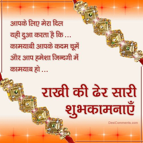 Pin By Neha Ganguly On Places To Visit  Raksha Bandhan Raksha  Raksha Bandhan Day Raksha Bandhan In Hindi Essay On Raksha Bandhan Raksha  Bandhan