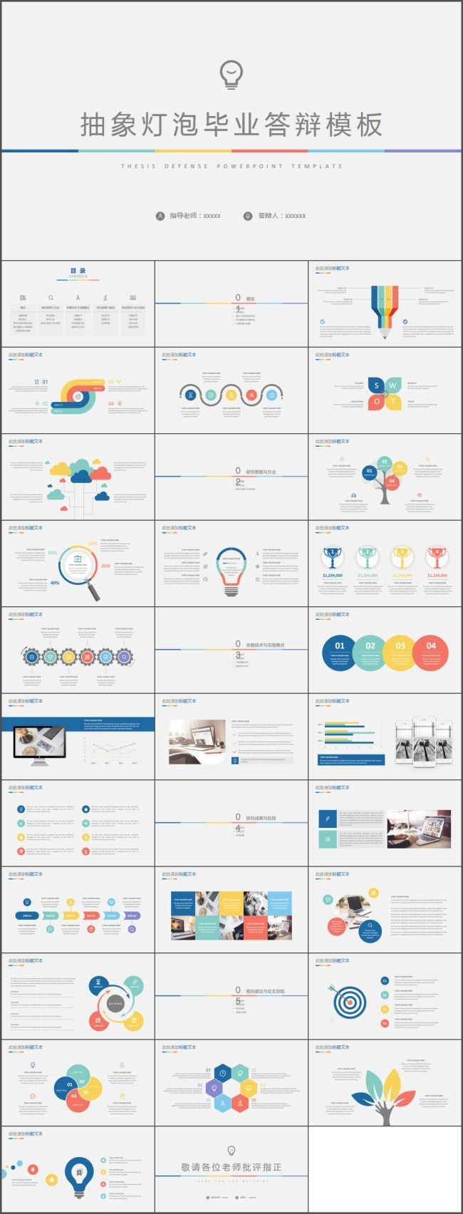 Light bulb analysis thesis defense ppt template download for free light bulb analysis thesis defense ppt template download for free on heypik heypik powepoint office education school project plan spe toneelgroepblik Choice Image