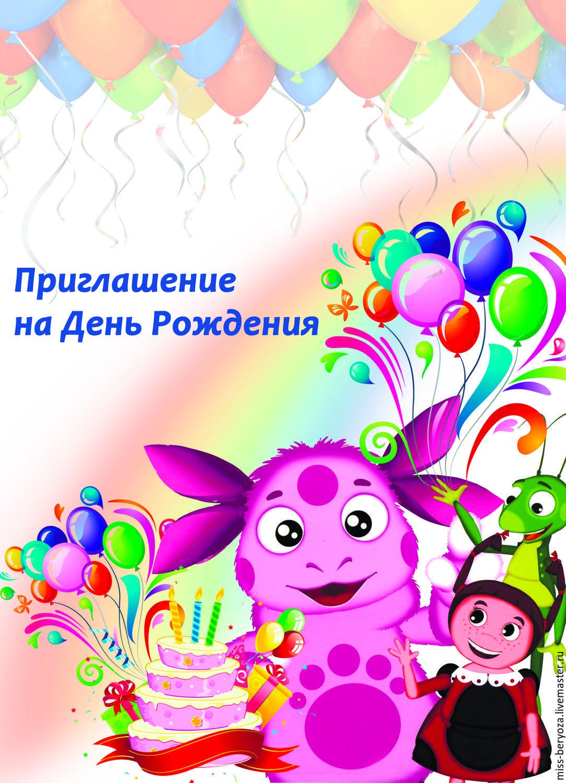 Рисунки, как нарисовать пригласительную открытку на день рождения