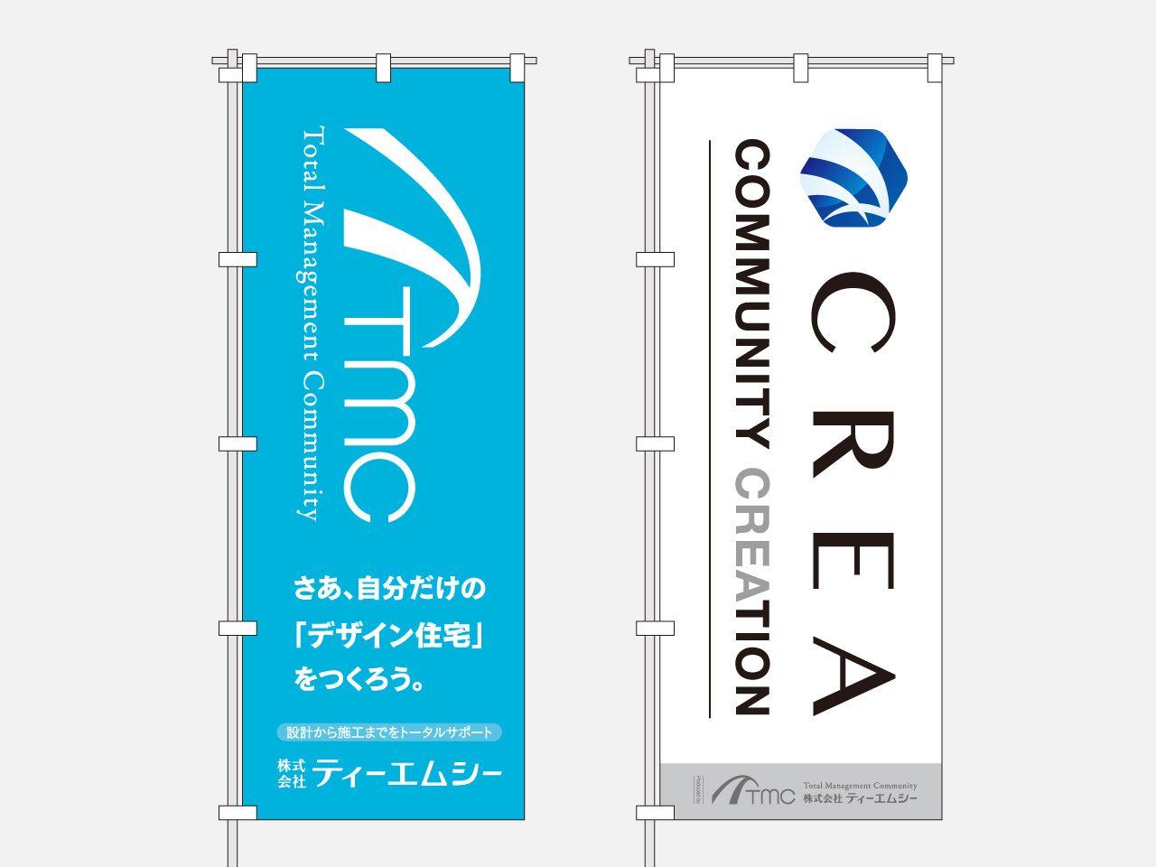 TMC様 のぼり COLORS カラーズ 山口県岩国市 グラフィックデザイン 広告制作