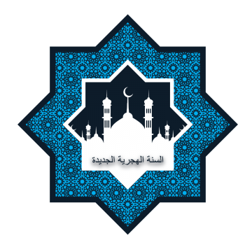 Arabic Vector Design Eid Al Adha Arabic Islamic Pattern Png And Vector With Transparent Background For Free Download Vector Design Graphic Design Background Templates Graphic Resources