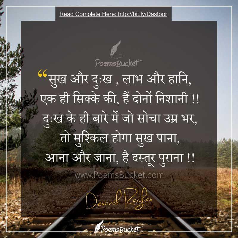 Aana Aur Jaana Hai Dastoor Puraana Hindi Shayari Hindi