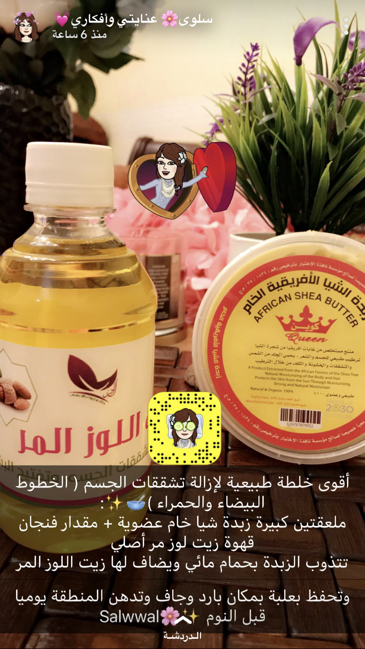 Pin By Pink Girl On Masks And Care Natural Skin Care Diy Body Skin Care Skin Care Masks