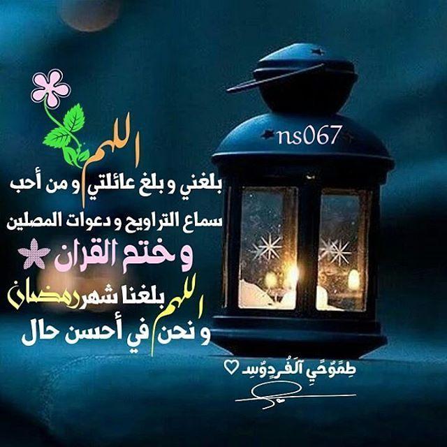 161 Likes 25 Comments Aℓi Ali Asm85 On Instagram إذا ما ضقت بالعيش الكئيب فبادر بالصلاة على ا Ramadan Kareem Ramadan Islamic Pictures