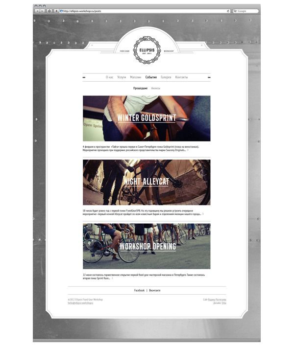 Ellipsis Fixed Gear Workshop Web Development Design Homepage Design Interactive Design