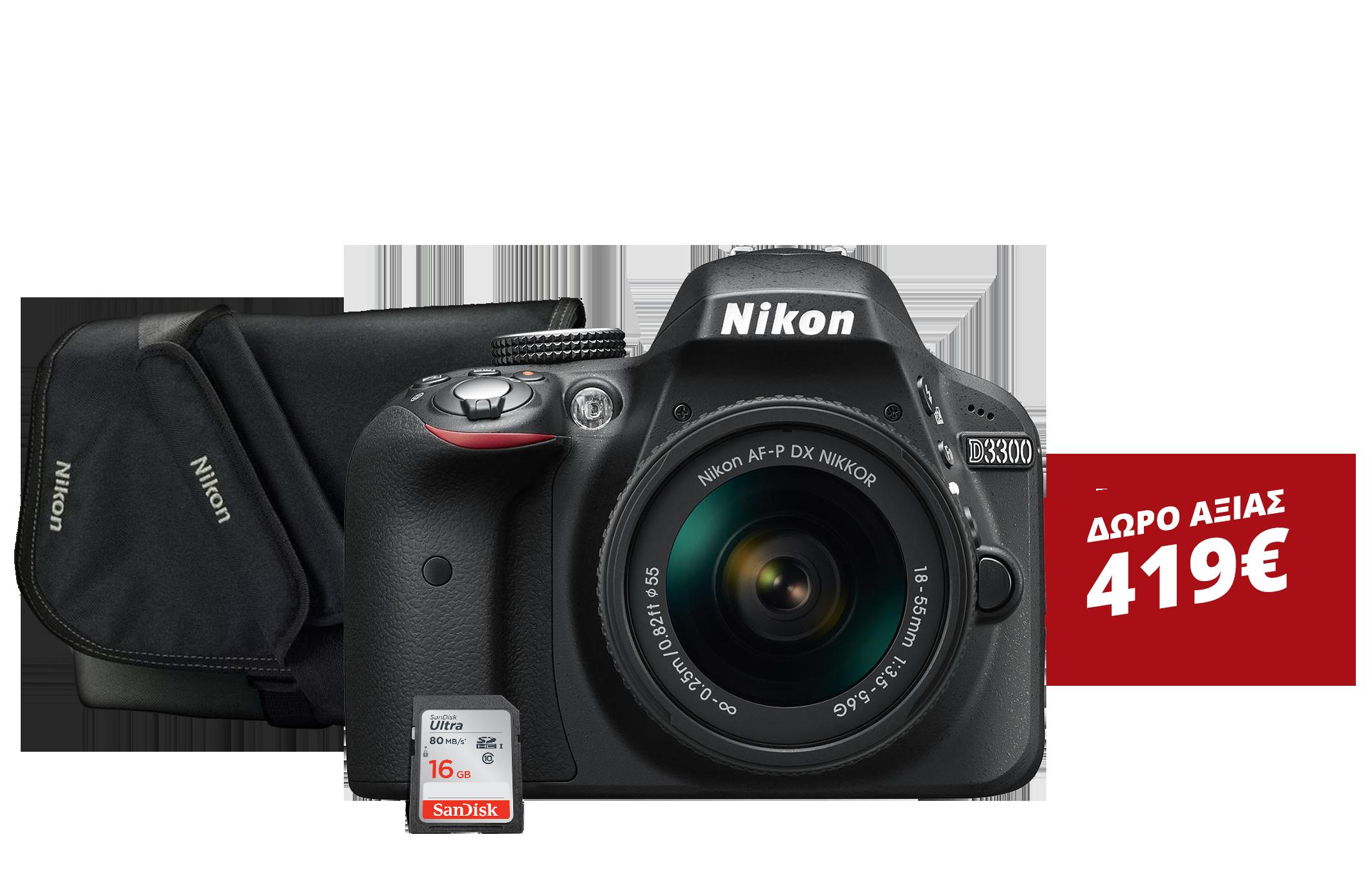 GR - Διαγωνισμός ELECTROSTUDIO με δώρο μία (1) DSLR NIKON D3300 + AF-P  18-55  54869bf1d35