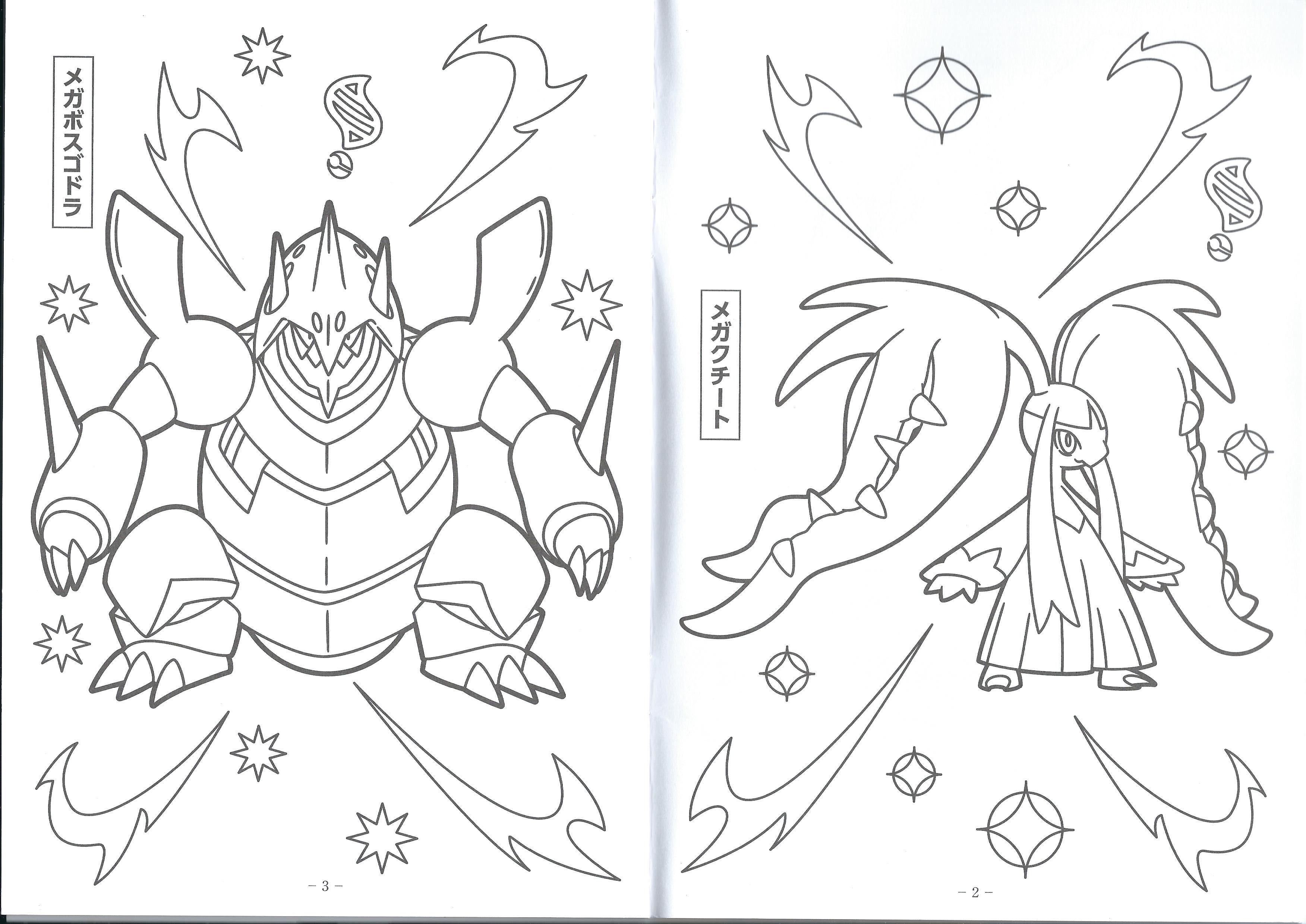 in alto disegni da colorare pokemon xy  migliori pagine
