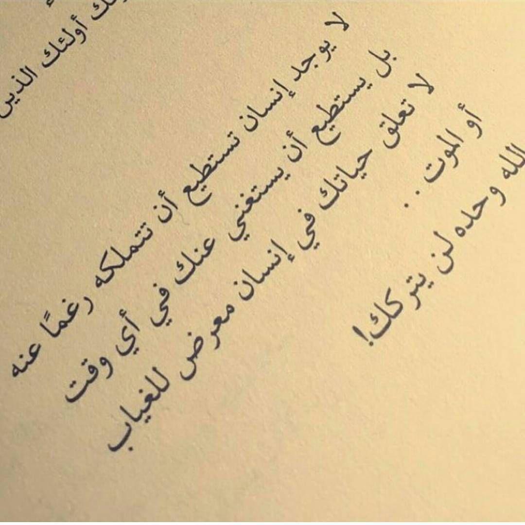 الله وحده لن يتركك Arabic Calligraphy Calligraphy