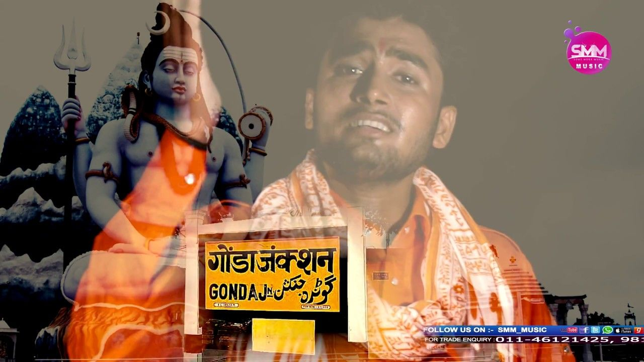 Jila Gonda Me- latest Bhojpuri Shiv Bhajan MP3 song, watch