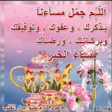 أجمل رسائل مساء الخير رومانسية سيدات مصر Egypt Women Lady