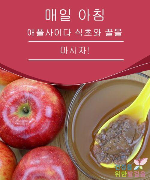 매일 아침 애플사이다 식초와 꿀을 마시면 좋은 점 건강을 위한 발걸음 쉬운 요리 건강한 건강