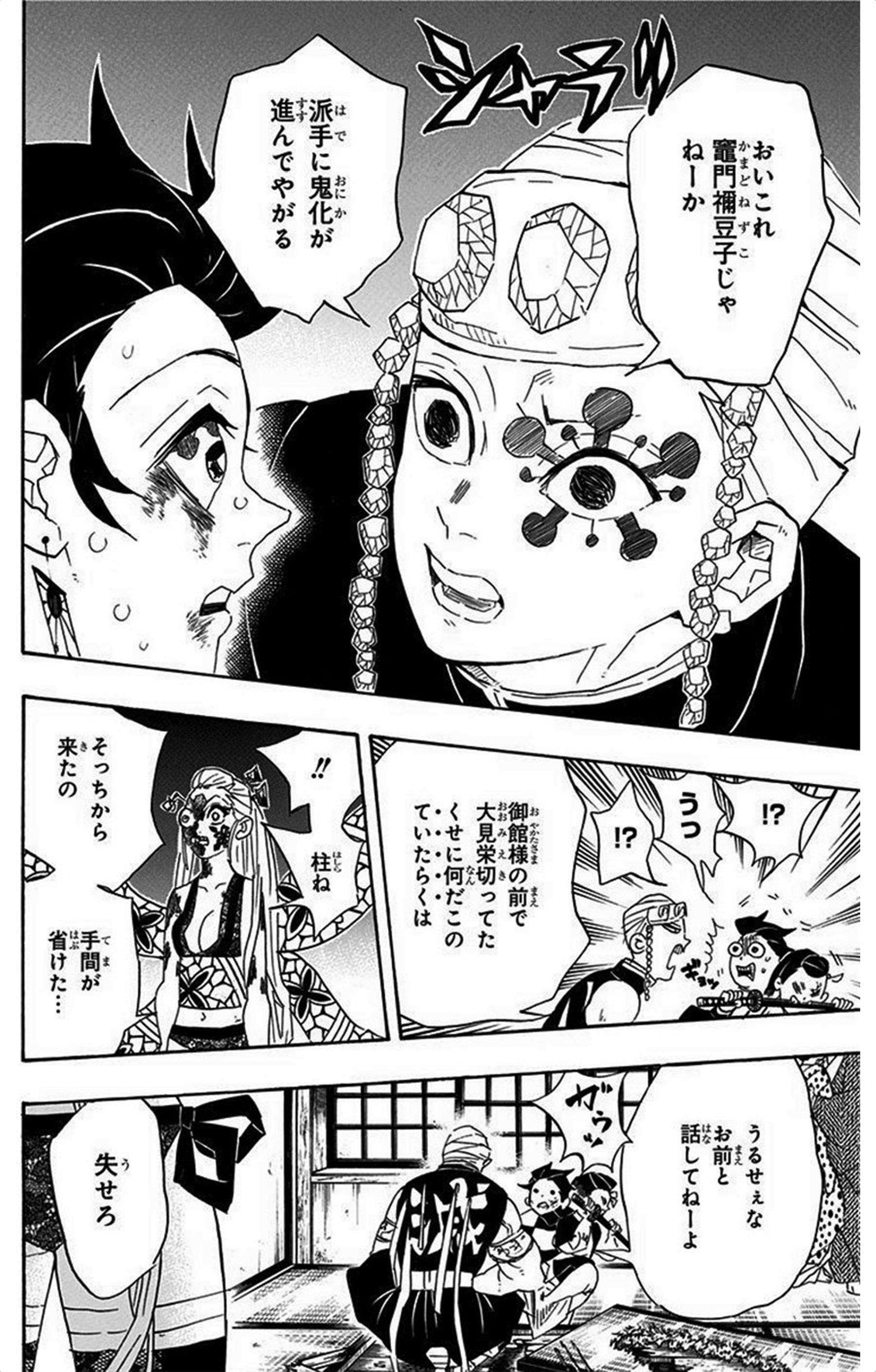 10巻 鬼滅の刃 鬼滅の刃 完全な作品 無料で見る 漫画描画 滅 妓夫太郎
