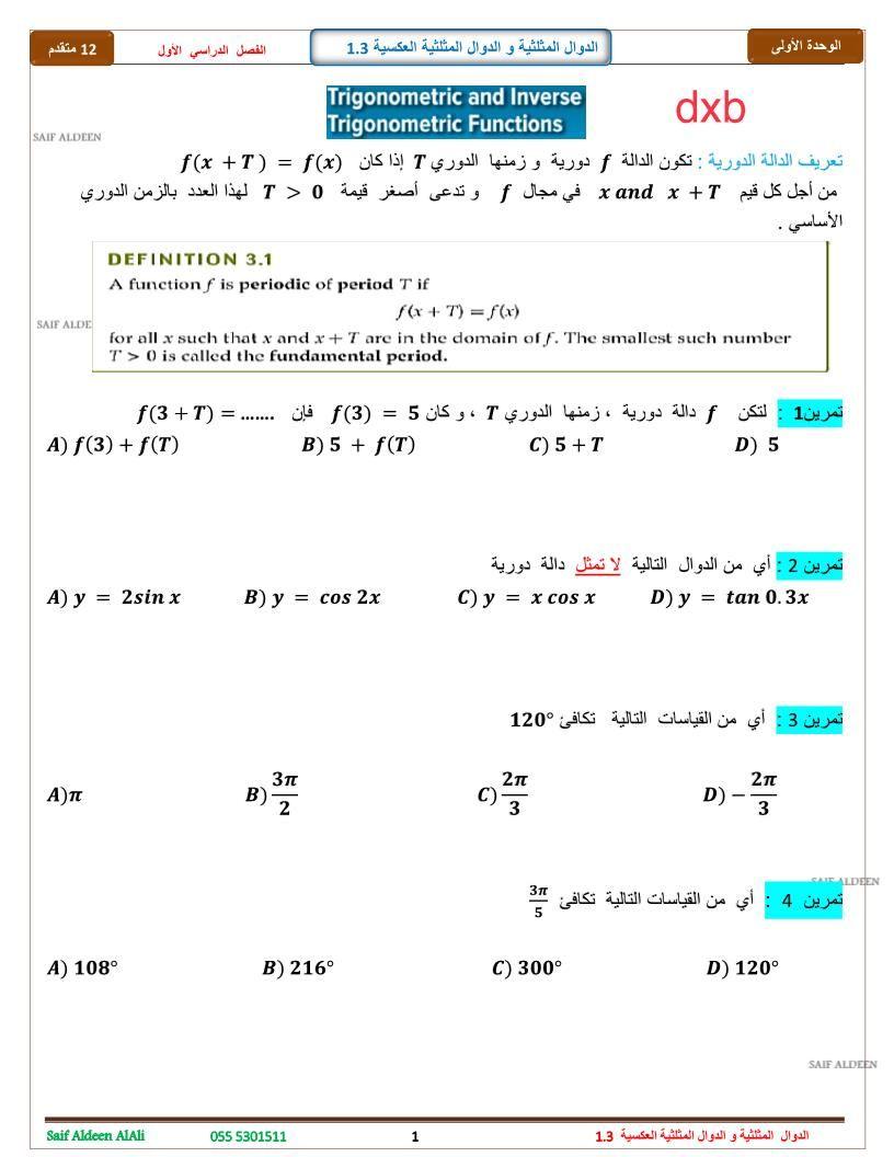 اوراق عمل الدوال المثلثية و الدوال المثلثية العكسية للصف الثاني عشر متقدم مادة الرياضيات Trigonometric Functions Definitions