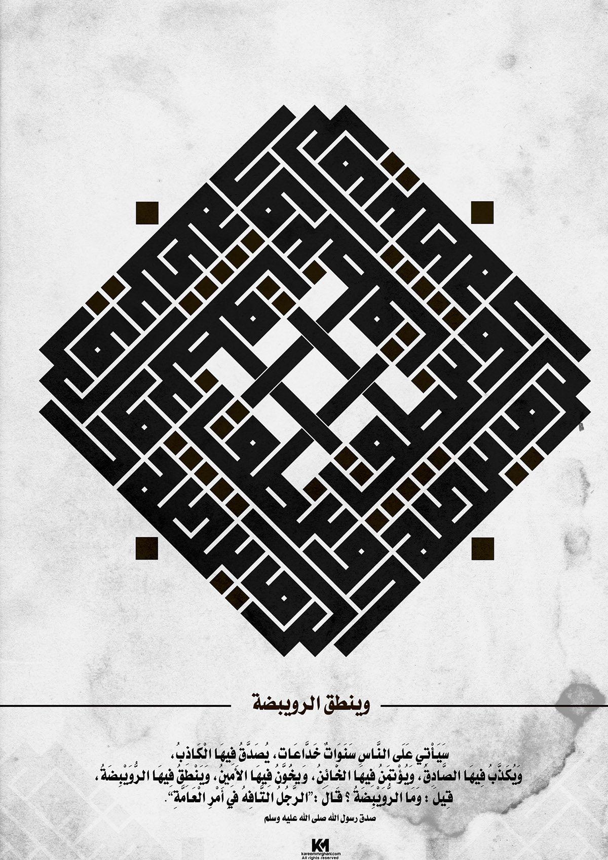 Typography 7 On Behance Typography Islamic Art Calligraphy Islamic Art