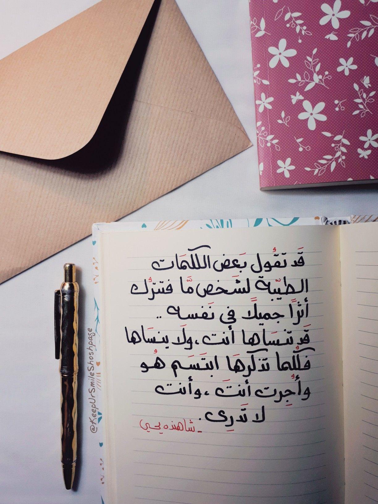 رسالة بقلمي شاهنده يحيى Writing Notebook Supplies