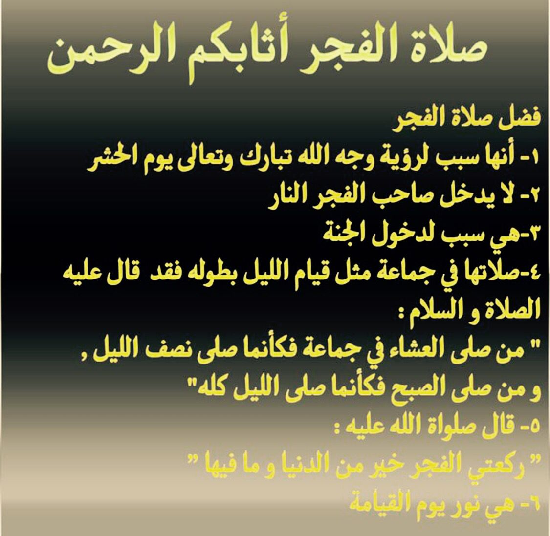 Desertrose صلاة الفجر أثابكم الرحمن Hadeeth Holy Quran Quran