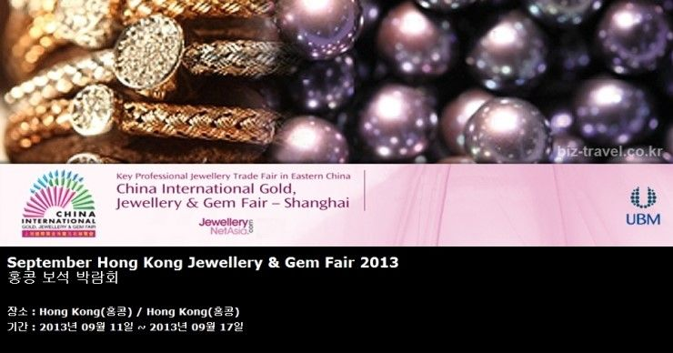 September Hong Kong Jewellery & Gem Fair 2013 홍콩 보석 박람회