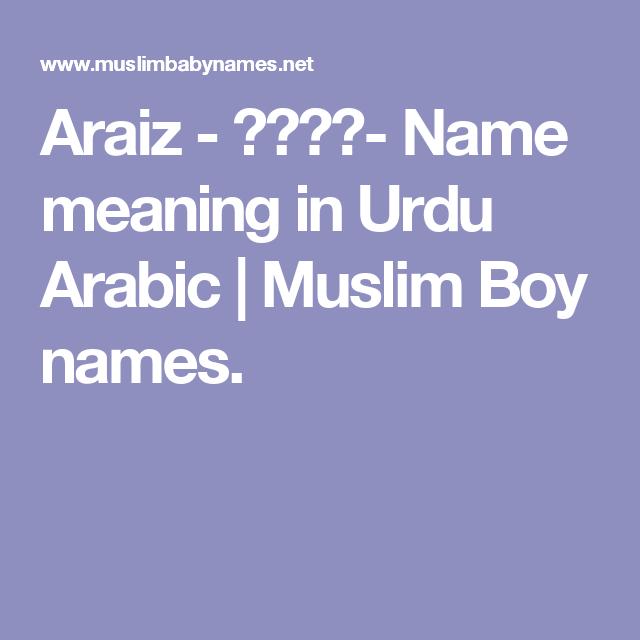 Araiz - آریز- Name meaning in Urdu Arabic | Muslim Boy names.