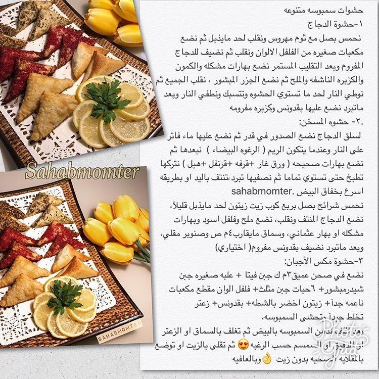 حشوات سمبوسه متنوعه Ramadan Recipes Cooking Recipes