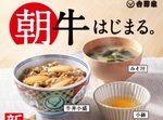 吉野家牛丼小みそ汁小鉢で398円お得な朝牛セット