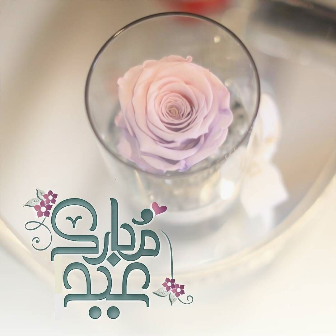 تهاني عيد الفطر 2019 Eid Images Happy Eid Eid Mubarak