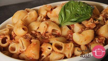 طريقة عمل مكرونة بالتونة وصلصة الطماطم Recipe I Foods Main Dishes Food