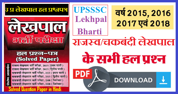 Up Lekhpal Solved Previous Question Paper Download Previous Question Papers Question Paper This Or That Questions