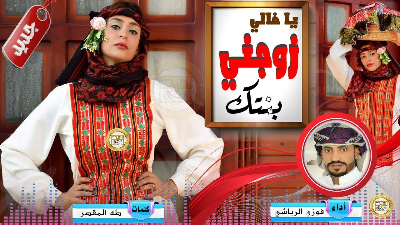 يا خالي زوجني بنتك شيلات يمنيه غزلية فوزي الرياشي 2020 Fashion Sari