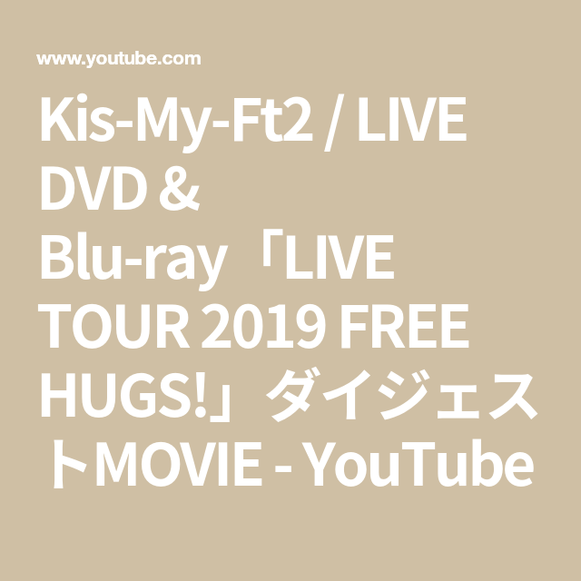 Kis-My-Ft2 / LIVE DVD & Blu-ray「LIVE TOUR 2019 FREE HUGS!」ダイジェストMOVIE - YouTube #bluray