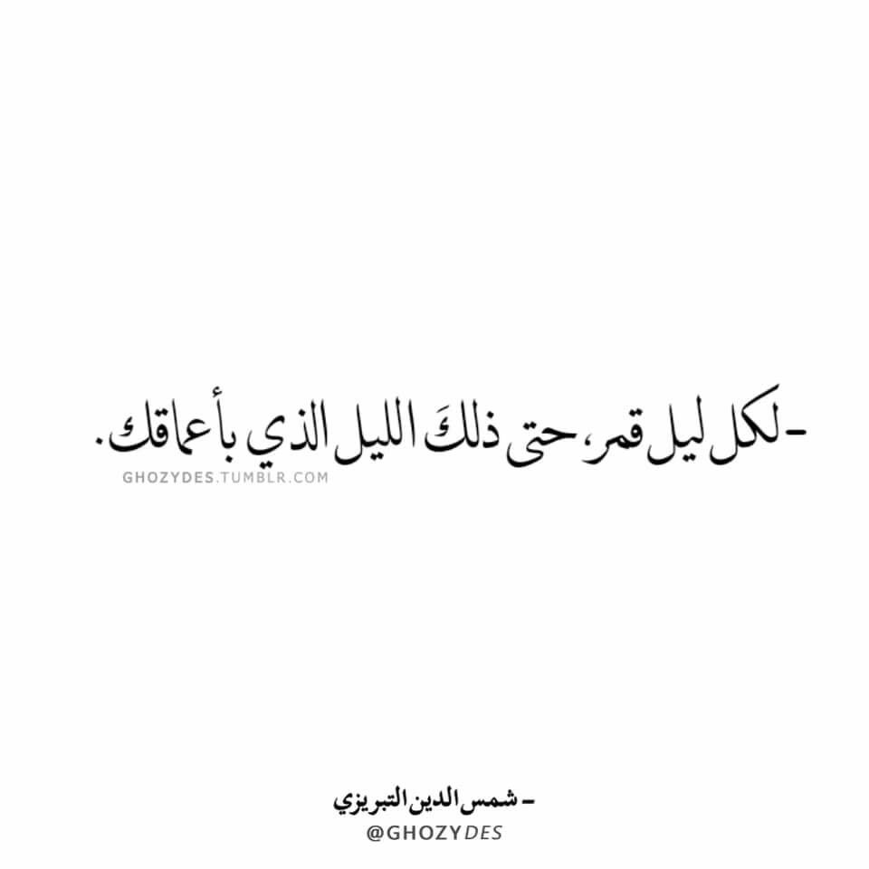 Pin By Salma Khalid On بالعربي احلي Math Quotes Arabic Calligraphy