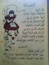 Pin By Taghreed Tella On Old School Books For Kids Magazine Iraq Magazines For Kids Mesopotamia Iraq