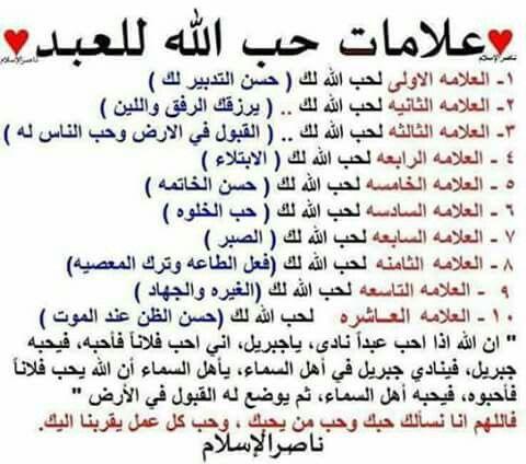 الحب في الله صور للفيس بوك True Words Meaningful Quotes Words