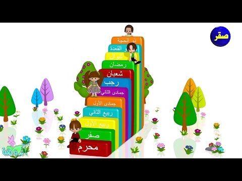 قناة اناشيد الروضة قناة متخصصة بالطفل المسلم Islamic Kids Songs Arabic Song بدون موسيقى بدون ايقاع Without Music د Islamic Cartoon Cartoon Kids Cartoon